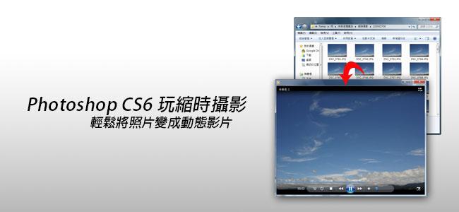 梅問題-Photoshop CS6教學-簡單搞定縮時攝影軟體