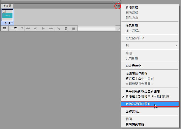 梅問題-Photoshop教學-Photoshop CS6pscs6時間軸製造超順暢Gif動畫