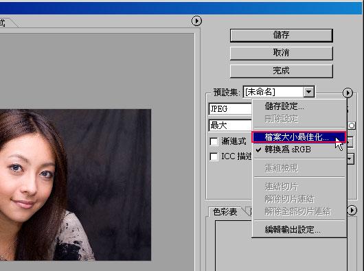 梅問題-photoshop教學-依需求設定影像尺寸與檔案大小