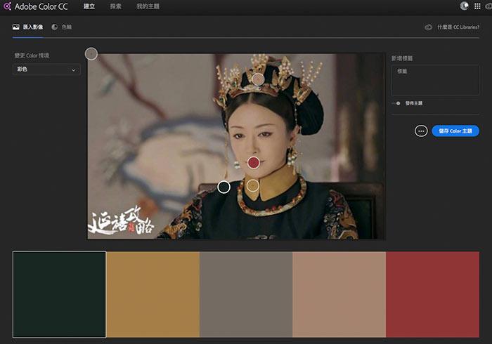 [教學]利用Adobe Color CC學習「延禧攻略」的配色方法,並套用到Photoshop中