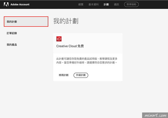 Adobe 解約 方法