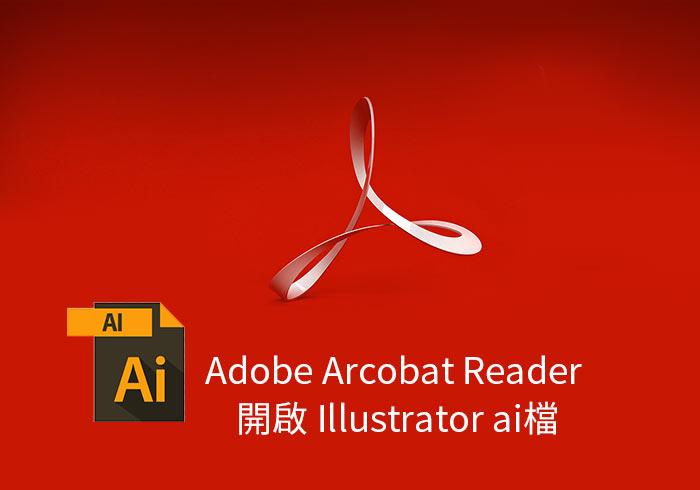 [祕技] Acrobat不只能開PDF,甚至還可開啟Illustrator原始檔(ai)