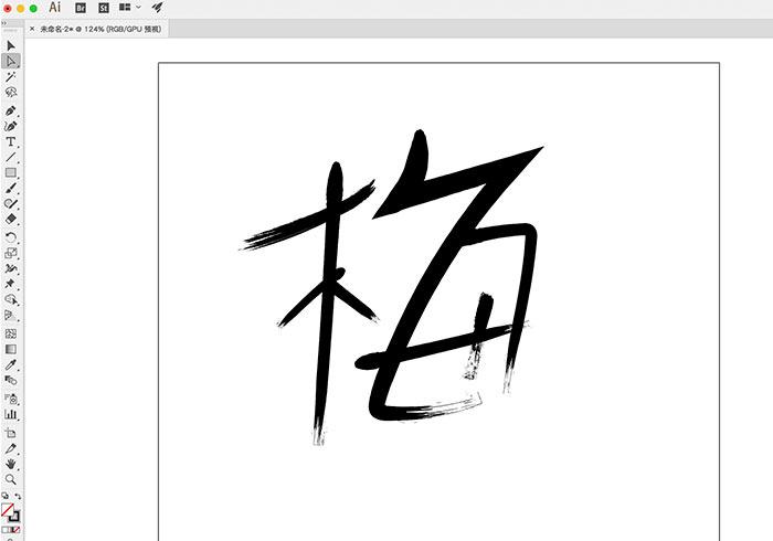 [教學] Illustrator筆刷也能作出如書法般的飛白效果! 你也是書法大師