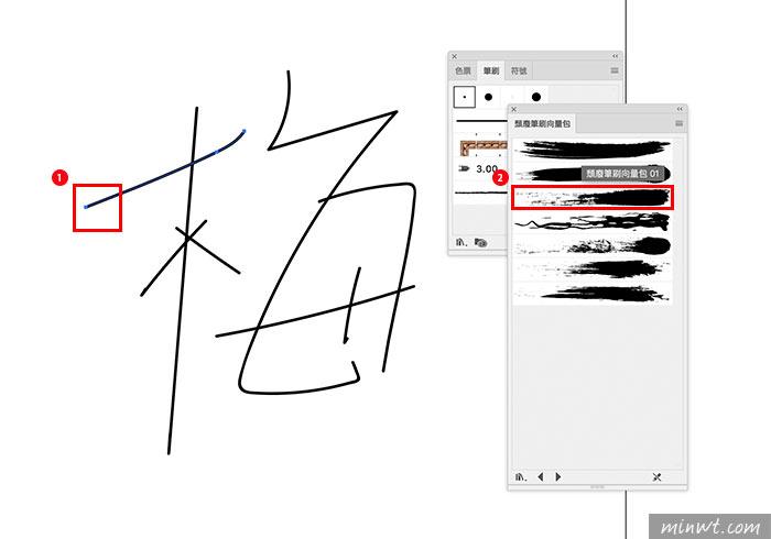 梅問題-[教學]Illustrator的筆刷也能作出如書法般的飛白效果!你也是書法大師