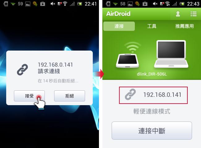 梅問題-Android應用-《AirDroid》用電腦無線操控Android手機