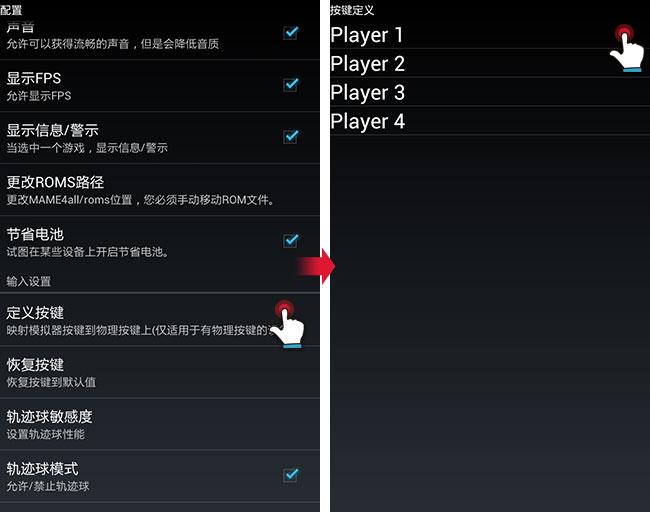 梅問題-Android教學-用Wii手把玩Android遊戲超過癮