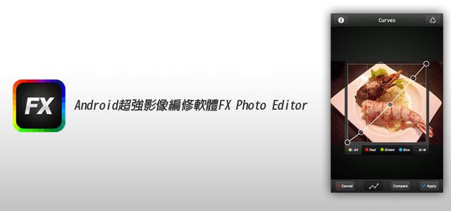 梅問題-Android教學-FX Photo Editor 強大的影像編修軟體