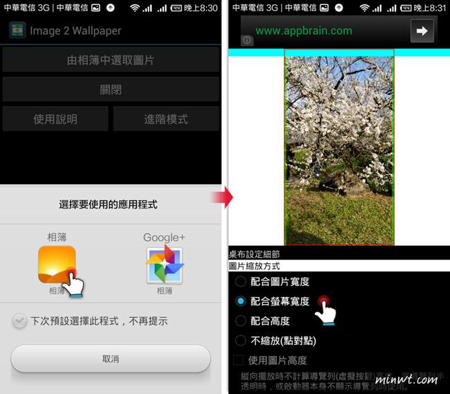 梅問題-《Image 2 Wallpaper》 實現相片在Android平台桌布滿版顯示不裁切