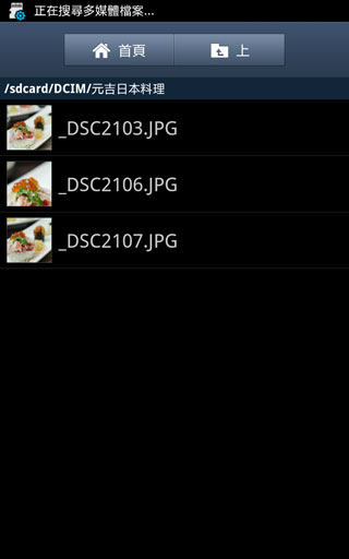 梅問題-Android教學-OTG USB傳輸線讓Android可讀取外部隨身碟資料