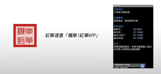 【梅APP】罰單速查「機車!紅單」(Android)