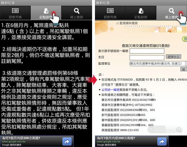 梅問題-Android無料APP-紅單速查「機車!紅單」