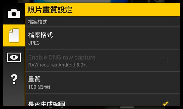 梅問題-《Camera FV-5》將Android手機變成專業數位相機