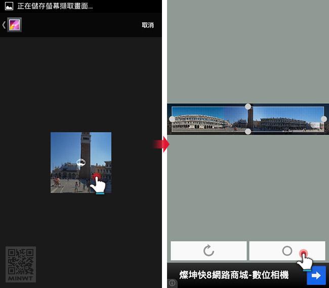 梅問題-Android手機就能將全景照變成星球照