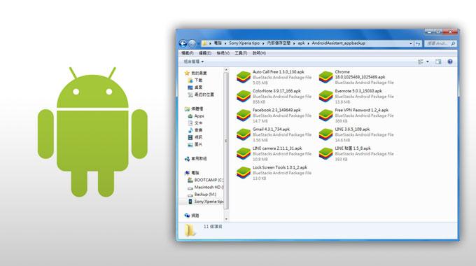 梅問題-Android直接透過手機備份軟體apk安裝檔