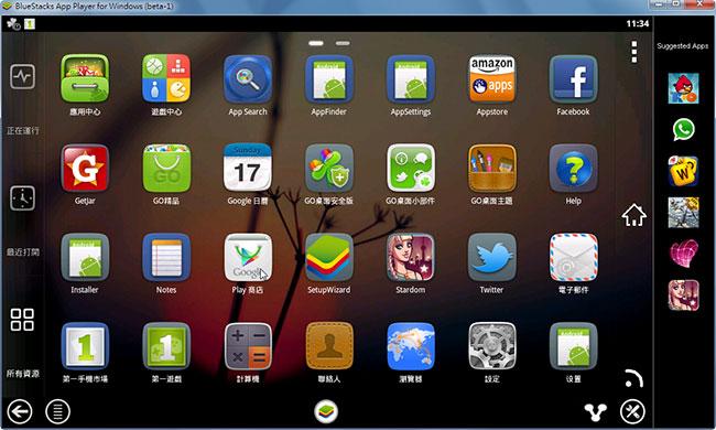 Bluestacks將PC/MAC電腦變成Android平板