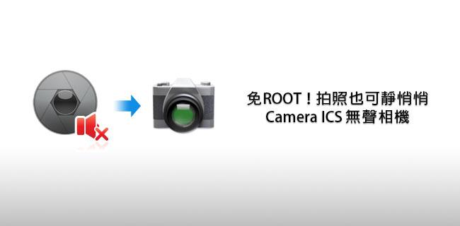 梅問題-Android相機APP-免ROOT!拍照也可以靜悄悄《Camera ICS》無聲相機