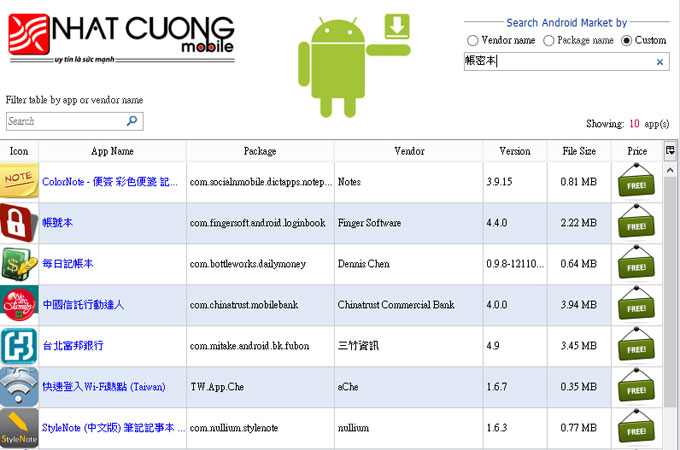 梅問題-Android教學-下載Android應用程式APK檔