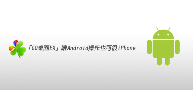 梅問題-Android教學-桌面工具-GO桌面EX讓Android也可很iPhone