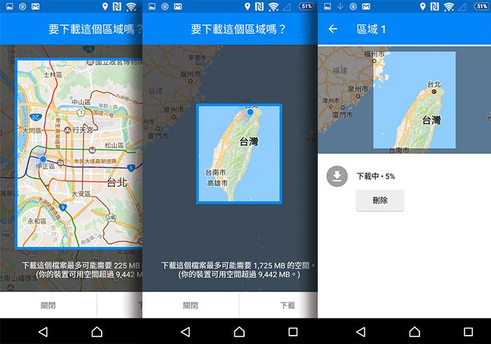 Google Map 離線地圖下載,沒網路一樣可導航