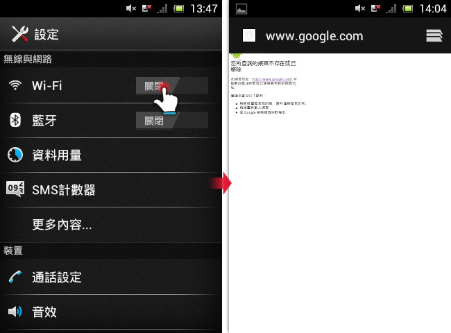 梅問題-Android-Google翻譯離線版走到那翻到那