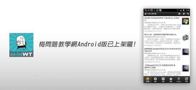 梅問題-Android應用程式-梅問題教學網Android版上架囉!