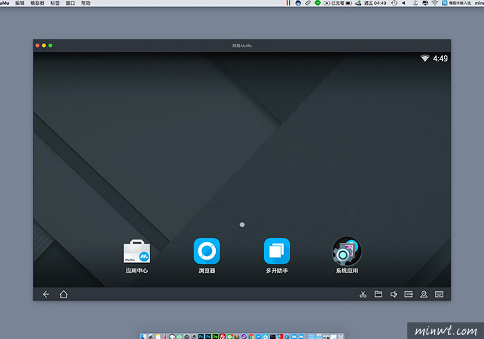梅問題-MUMU Android模擬器,操作簡易同時傳輸不卡卡