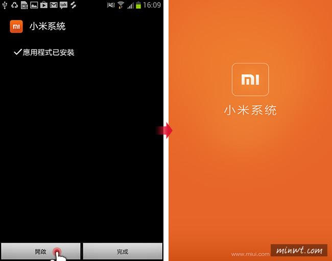 梅問題-《小米MIUI界面》免刷機、免破解官方釋出非小米也可安裝