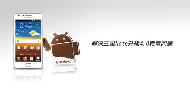 梅問題-andriod-解決三星Note更新4.0.3新版後秏電問題