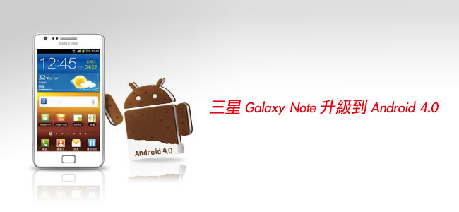 [Android更新] 三星 Galaxy Note 升級 Android4.0全記錄