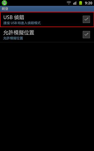 梅問題-[Android更新]三星Note終於也可升級到Android4.0啦!