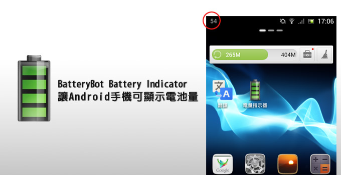 《BatteryBot》各家Android手機都可顯示電池用量百分比