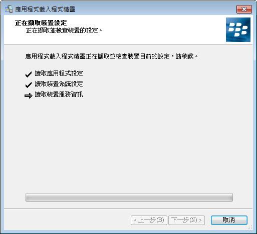 梅問題-BlacbBerry 9900 刷機 OS7.1搶先體驗(支援3G行動熱點分享)