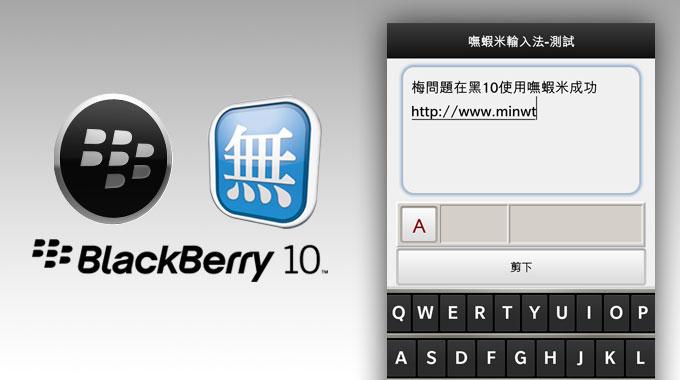 《黑莓 BlackBerry Z10》也可使用嘸蝦米輸入法