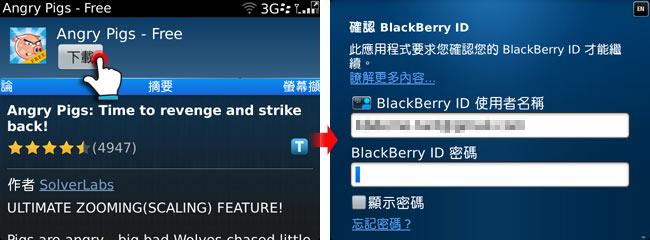 梅問題-BlackBerry入門-BlackBerry帳號申請與App下載