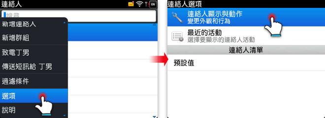 梅問題-BlackBerry教學-Google通訊錄同步到Blackberry聯絡人清單