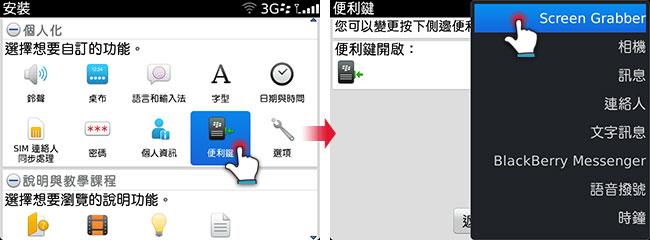 梅問題-黑莓APP-ScreenGrabber免費螢幕擷取利器