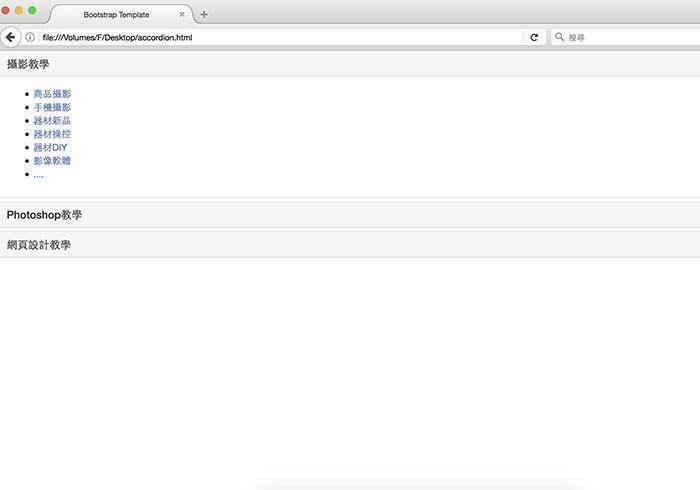 梅問題-Bootstrap教學-Bootstrap內建就有Accordion Menu手風琴式選單