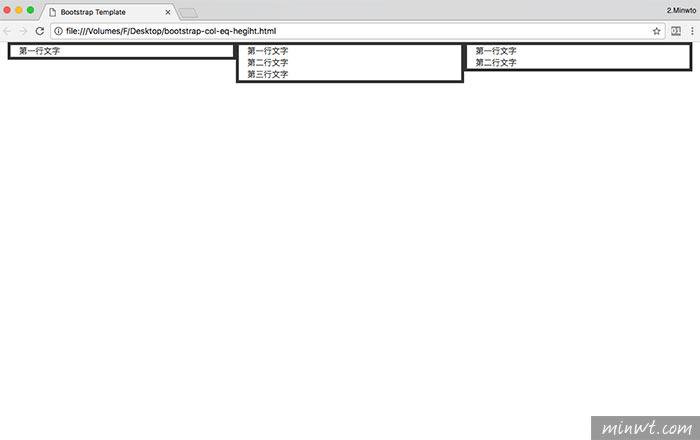 梅問題-Bootstrap教學-二招讓多個div(column)的高度等高