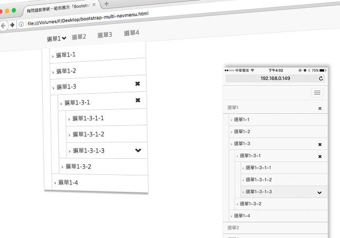 梅問題-Bootstrap教學-Bootstrap Navbar無限階層式導覽列下拉選單