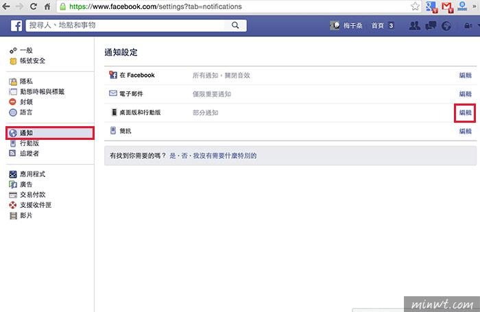 梅問題-關閉Facebook電腦版桌面通知