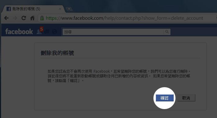 梅問題-徹底刪除Facebook帳號