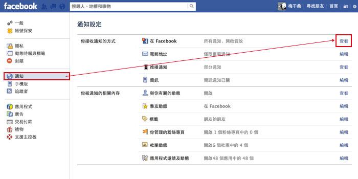 梅問題-關閉facebook網頁版新訊息提示聲