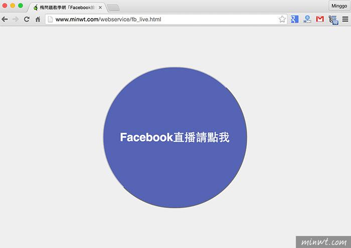 梅問題-Facebook直播也可以播放電腦畫面