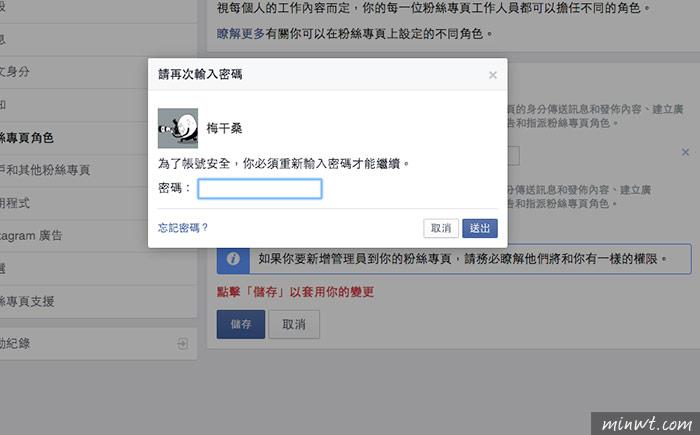 梅問題-Facebook臉書粉絲頁加入共同管理者