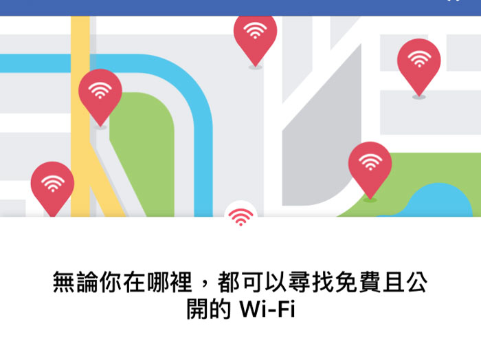 Facebook 手機版新增「尋找WiFi」功能,並透過Google Map立即尋找就近可用的WiFi熱點