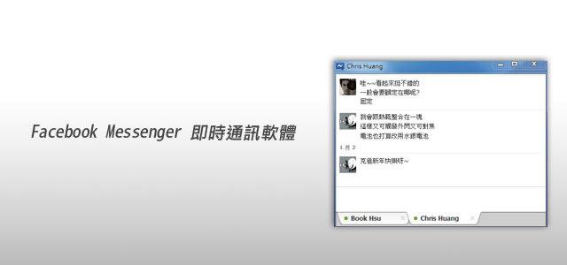 梅問題-facebook應用-facebook message即時通訊軟體