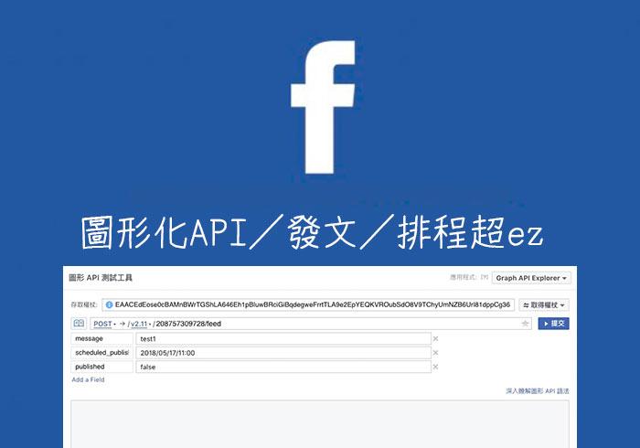 Facebook 圖形化API,免寫程式就可隔空發文與排程到粉專