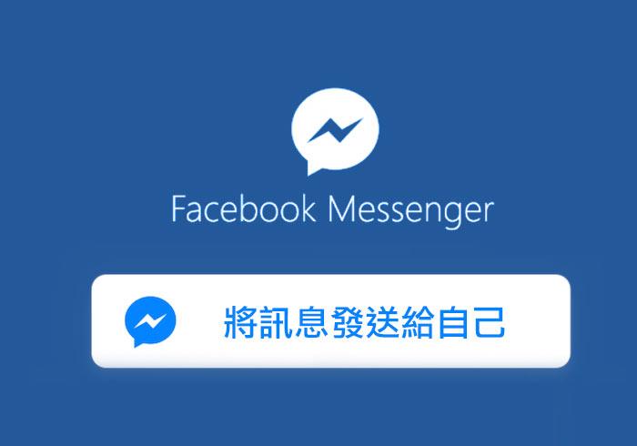 Facebook Message 將訊息與圖片傳送給自己,變成貼身記事小祕書