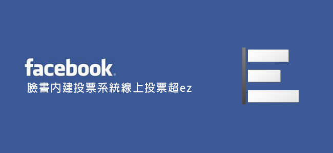 梅問題-facebook功能教學-透過Facebook內建投票機制線上投票超ez