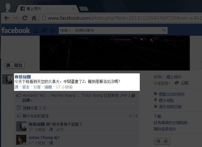 梅問題-Facebook教學-修改臉書塗鴨牆已張貼訊息